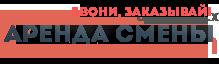 Аренда & Смены - аренда спецтехники и строительные работы по Москве и Московской области
